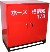 ホース格納箱(コンビナート用)