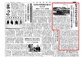 水道産業新聞(2014年3月10日)に掲載された記事