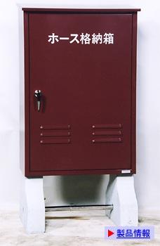 ホース格納箱(茶色)