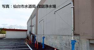 仙台市水道局