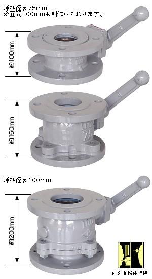 ボール式補修弁 JWWA B126 レバー式 (75mm & 100mm)