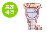 空気弁 図1