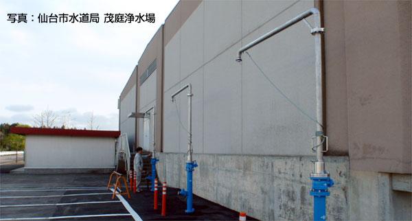 仙台市水道局 茂庭浄水場