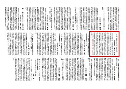 日本水道新聞2015年(平成27年)9月17日にて