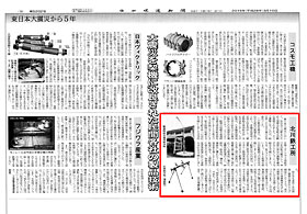 日本水道新聞(2016年3月10日)に掲載された記事