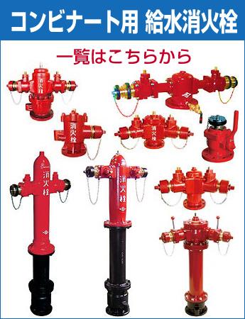 コンビナート用給水消火栓