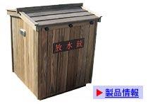 放水銃格納箱(板張り製)