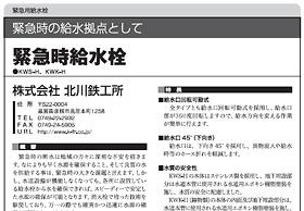 水道資機材総合事典vol.4 2017(2017年7月31日発行)より