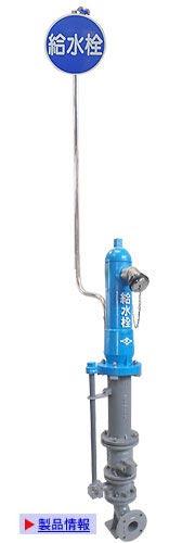 緊急時給水栓 KWK-H-S001