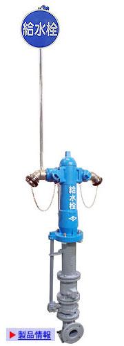 緊急時給水栓 KWK-H-S002