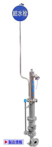 ステンレス製 緊急時給水栓 KWS-H-S001