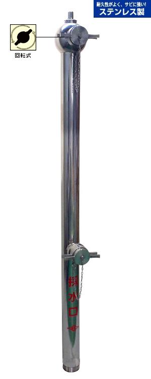 【防火水槽用採水口】No.28ACX-S 回転式 100A x 75A 二口タイプ