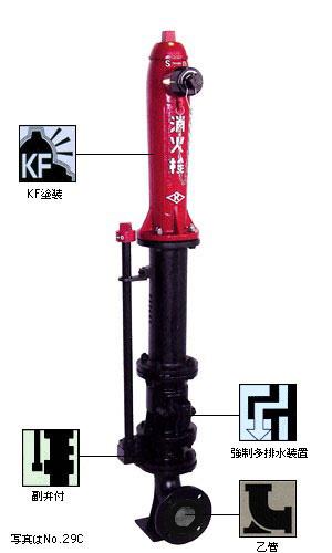 地上式単口消火栓 No.29C (No.28C)