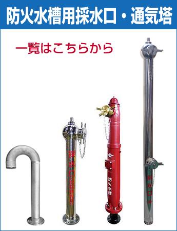 防火水槽用採水口