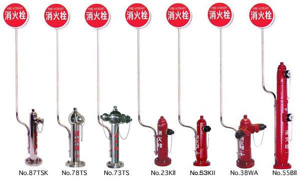 地上式消火栓 並び