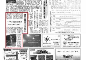 水道産業新聞「関西地方の上下水道事業の現況と展望(新時代を開く関西 持続可能な事業展開へ)」(2020年5月28日)より