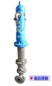 緊急時給水栓 KWK