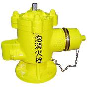 泡消火栓(黄色)仕様