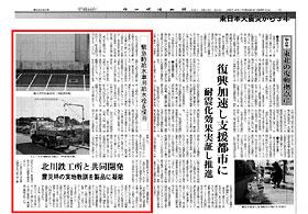 日本水道新聞(2014年3月10日) に掲載された記事