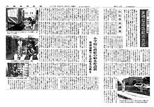 水道産業新聞(2015年9月3日)に掲載された記事