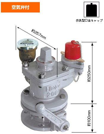 水道用地下式消火栓(補修弁付・空気弁付) KT500A-100H 空気弁付