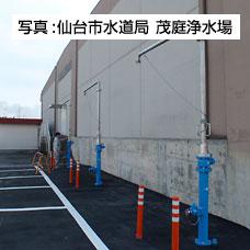 仙台市水道局 茂庭浄水場1
