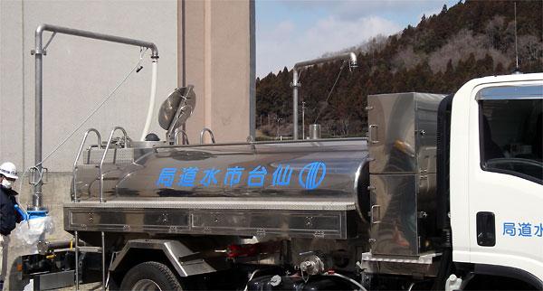 給水車への給水
