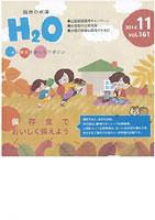 仙台の水道「H2O」(2014年11月号)の掲載記事