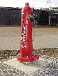 地上式消火栓設置ユニット写真