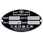 弊社製品に付けられるシリアルナンバープレート