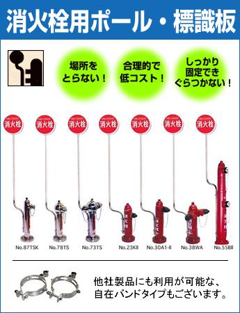 消火栓用ポール・標識板