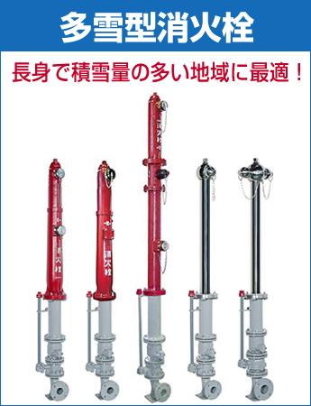 多雪型消火栓