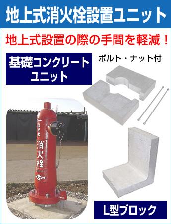 地上式消火栓設置ユニット