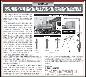 日本水道新聞(2016年12月8日)に掲載された記事