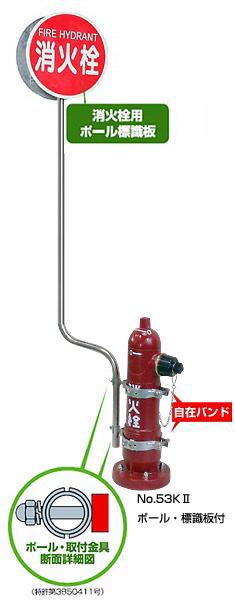 消火栓用ポール・標識板 解説