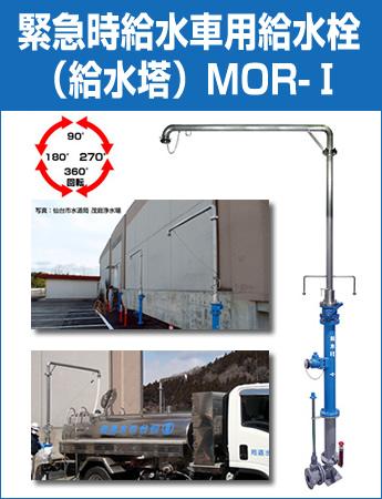 緊急時 給水車用給水栓(給水塔)MOR-I