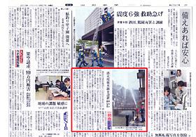 山形新聞(2018年4月27日)の掲載記事