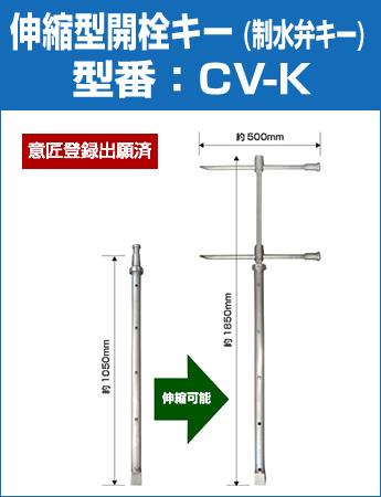 伸縮型開栓キー (制水弁キー) 型番:CV-K