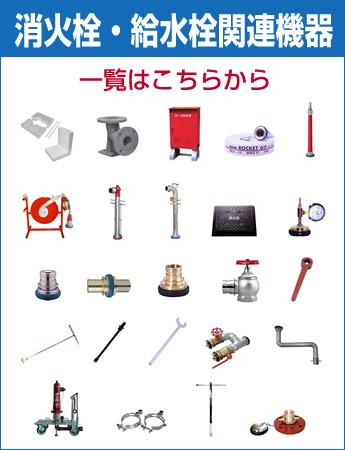 消火栓・給水栓関連機器