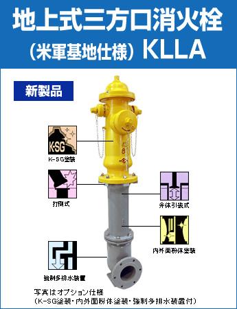 【地上式三方口消火栓(米軍基地仕様)】KLLA