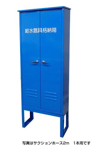 給水関連機器用格納箱