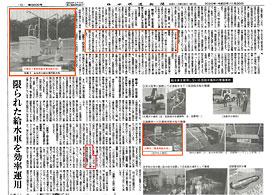 水道産業新聞「南海トラフ巨大地震対策 全国の水道事業体に向けた緊急提言」(2020年11月30日)に掲載された記事