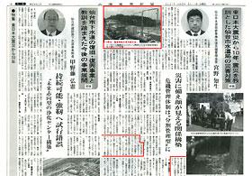 水道産業新聞「特集 東日本大震災から10年」(2021年3月11日)に掲載された記事