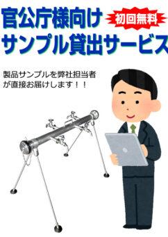 官公庁様向け サンプル貸出サービス