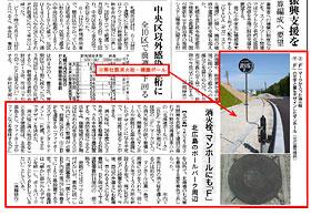 北海道新聞(2021年6月15日)より